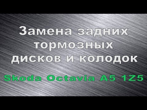 Простая замена задних тормозных дисков и колодок на Skoda Octavia A5 1Z