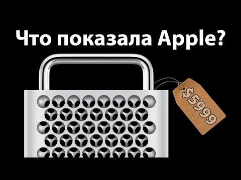 Новые iOS, watchOS, iPadOS, macOS и Mac Pro - что показала Apple