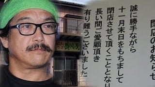 岩手県盛岡市で接骨院を営業していた、ビッグダディこと林下清志さん(...