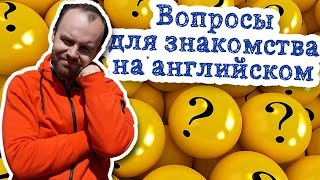 Вопросы для знакомства на английском языке диалог(What's your name?My name is Nick Where are you from?I'm from Brazil Do you speak English?Yes, a little Do you work or study?I study Where do you study?, 2015-04-15T11:53:47.000Z)