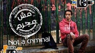 فيلم  مش مجرم Not a criminal قصة حياة فرد أولتراس