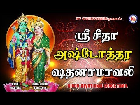 ஸ்ரீ-சீதா-அஷ்டடோதரா-சதா-நாமாவளி-|hindu-devotional-songs-tamil|tamil-bhakthi-padalkal