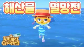 [김래일] 7월 해산물 올콜렉트 켠왕! #모동숲 #모여…