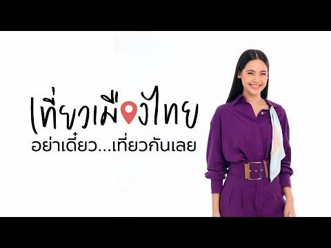 ญาญ่าชวนเที่ยว 90 วันส่งท้ายปี เที่ยวเมืองไทยอย่าเดี๋ยวเที่ยวกันเลย การท่องเที่ยวแห่งประเทศไทย