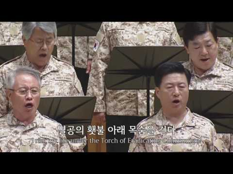 "South Korean Military Song - ""The Torch of Eradicating Communism"" (멸공의 횃불) [KMSC]"