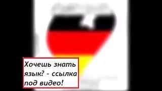 Самовчитель німецької мови скачати безкоштовно