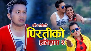 Piratiko Itihas पिरतिको इतिहास २  by Hari Dangi & Devi Gharti ||Full Video|| Devendra Chhetri Dohori