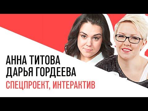 Спец-проект Дарья Гордеева, Анна Титова, Интерактив1