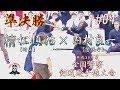 #04【準決勝・男子】棈松慎治・埼玉×内村良一・警視庁【平成30年度全国警察剣道選手権大会】National Police Kendo Championship Tournament