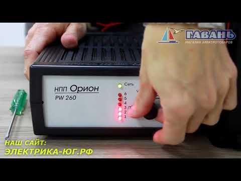Зарядное устройство Орион 260 для автомобиля