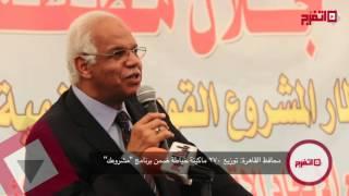 محافظ القاهرة يوزيع ٢٧٠ ماكينة خياطة على الأرامل والمعيلات (اتفرج)