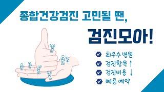 [검진모아] 종합건강검진, 고민말고 스마트하게 받자!
