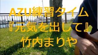 竹内まりやさんの『元気を出して』をウクレレ練習しました.