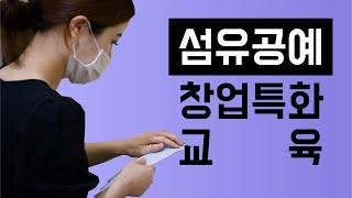 구미시청년창업랩 특화과정 공예랩