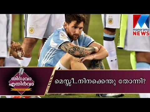 Messi and kerala football | Manorama News