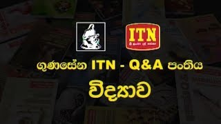 Gunasena ITN - Q&A Panthiya - O/L Science (2018-07-11) | ITN Thumbnail
