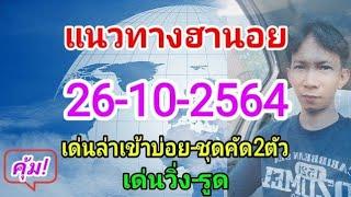 หวยฮานอ26-10-2564,เลขเด่น,ชุดเด่นตัวเดียว,เด่นล่านอย