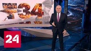 ''Т-34'' пройшов у США з великим успіхом - Росія 24