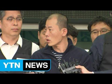 [브리핑이 있는 저녁] '진주 방화·살인 사건' 안인득 얼굴 공개...억울함 호소 / YTN