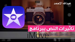 how to use imovie for beginners