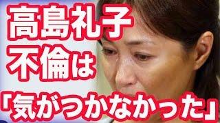 高島礼子 不倫は「気がつきませんでした」五十川容疑者とは面識あり 6...