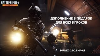 Получите Battlefield 4 Second Assault в подарок