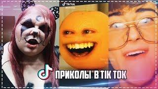 Тик Ток! ТРЕШ В Tik Tok /Новогодний выпуск 🎄