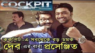 ককপিট-এ দেব-এর বাবা প্রসেনজিৎ   Dev   Cockpit   Prosenjit as 'Father' of Dev   Cockpit Bengali Film