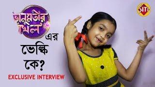 দেখুন ভানুমতীর খেল-এর ভেল্কি আসলে কে | Exclusive Interview | Tanisha | Bhanumotir Khel | Zee Bangla