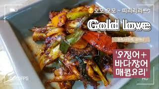 """""""오징어+바다장어"""" 매콤요리(보양음식…"""