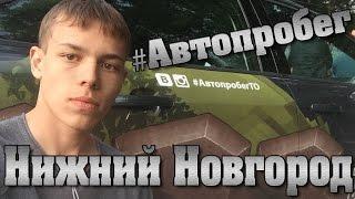 Танки Онлайн | Автопробег - Нижний Новгород | 2015