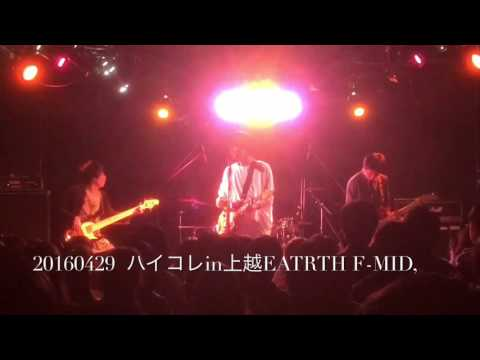 SHOW!ハイコレ in上越EARTH F-MID,② #音楽専門学校