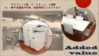 三鷹駅徒歩6分のレンタルオフィス「SOHOプラザA」