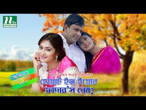 Bangla Telefilm - What is Your Father's Name?  | Joly & Zahid | Popular Bangla Natok