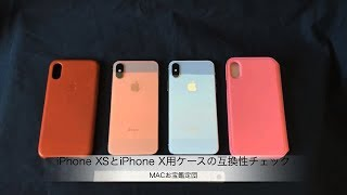 iPhone XSとiPhone X用ケースの互換性をチェック