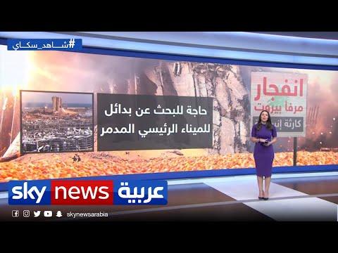 لبنان بعد الانفجار.. الأمن الغذائي والاستشفائي بخطر  - نشر قبل 24 ساعة
