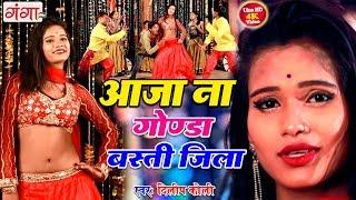 भोजपुरी का एक दम धमाकेदार Song आजा ना गोण्डा बस्ती जिला BHOJPURI NEW VIDEO SONG 2019