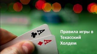 Правила игры в Техасский Холдем  www.pokercareer.ru