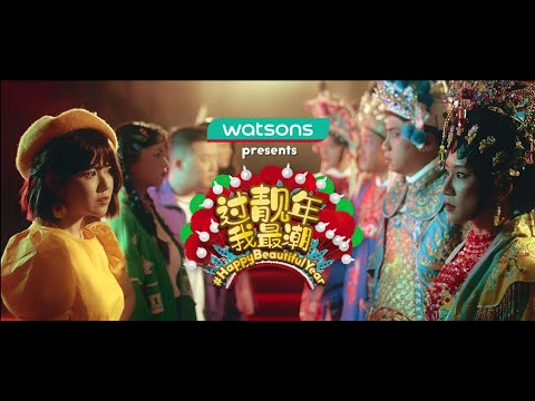 Watsons CNY 2020 - Happy Beautiful Year! 过靓年, 我最潮!