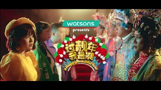 Watsons CNY 2020 - Happy Beautiful Year! 过靓年, 我最潮!