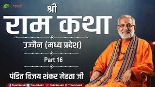 Pandit vijay shankar mehta ji | shri ram katha | part 16 | ujjain (madhya pradesh)
