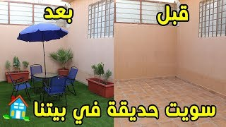 How a wonderful garden works in your home|Price is very little and less time!!!🏡💰⏰