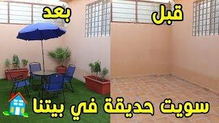 كيف تسوي حديقة رائعة في بيتك|بسعر قليل جدا ووقت اقل!!!🏡💰⏰
