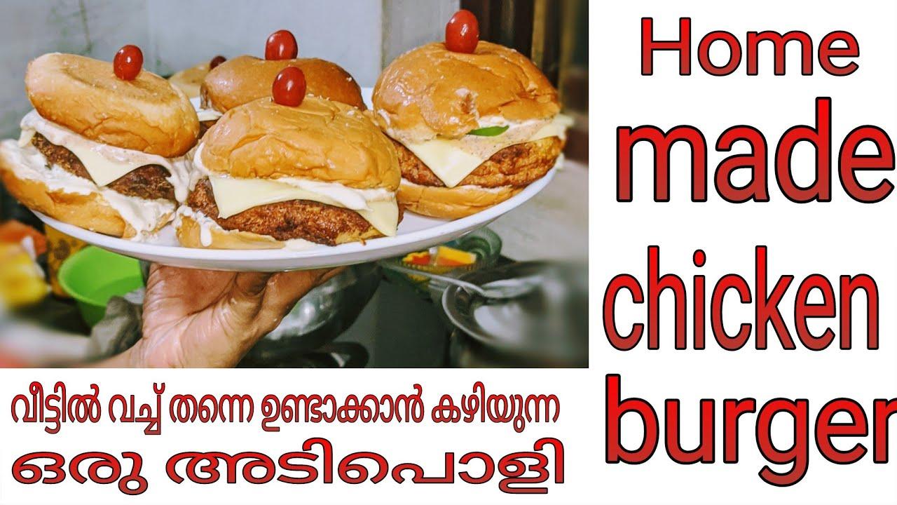 #burger #chickenburger  വീട്ടിൽ വച്ച് തന്നെ ഈസിയായി ഉണ്ടാക്കാൻ കഴിയുന്ന ചിക്കൻ ബർഗർ