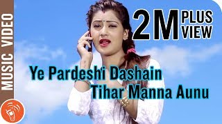 Ye Pardeshi Dashain Tihar Manna Aunu | Bishnu Majhi and Rishi Khadka | Gorkha Chautari
