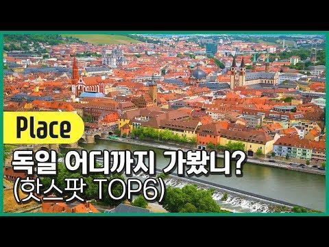 독일 핫스팟 관광지! TOP 6