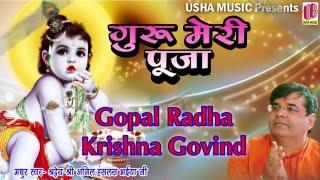Gopal Radha Krishan Govind | Superhit Krishan Bhajan | Full HD | Anil Hanslas Bhaiya Ji