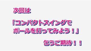 初心者向けレッスン VOL.2  アドレス thumbnail