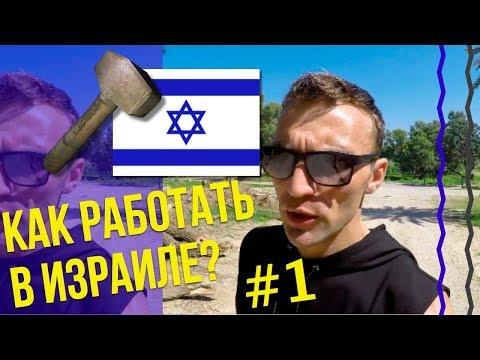 Работа в Израиле!Как можно устроится на работу в Израиле!
