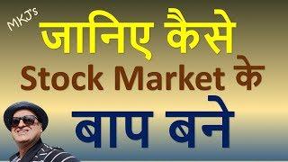 जानिए कैसे Stock Market के बाप बने | Be master of Stock Market